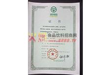 绿色食品证书