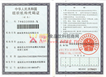2013果秀组织机构代码证副本
