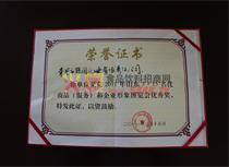 荣誉证书优秀奖