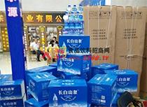 吉林冰泉产品展示图