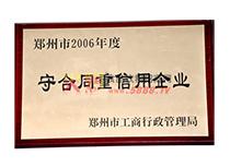 守合同重信用企业2006年