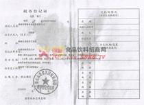 湘国税务登记证