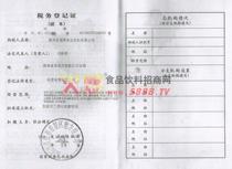 湘地税务登记证