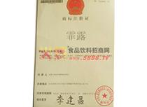 商标证(菲露)
