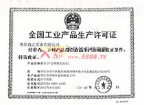 全国工业产品生产许可证(罐头)