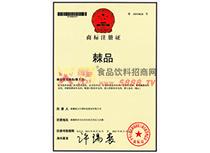 商标注册证第5类