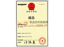 商标注册证第29类