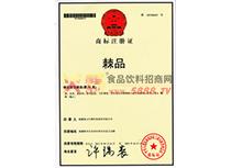 商标注册证第30类