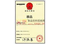 商标注册证第31类