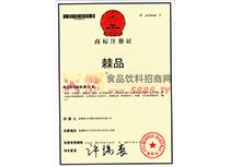商标注册证第33类