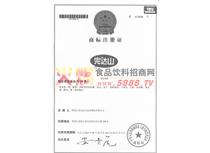 完达山商标注册证