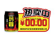 万亿宝玛咖饮料-价格标签