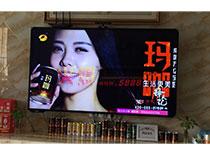 玛咖饮料广告