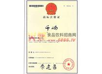 千屿商标注册证