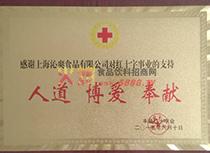 丰县红十字会