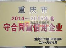 重庆市守合同重信用企业