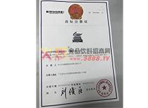 绿源汇商标注册证