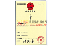 商标证(龙之养)