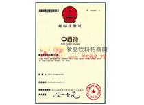 商标注册证(口香传)