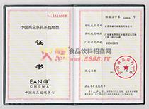 条码注册证