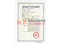 亚虎老虎机国际平台生产许可证副页