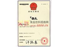 徽氏商标注册证
