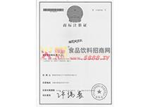 海豹突击队商标注册证