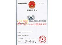 蜜园商标注册证