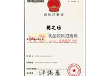 粥之坊商标注册证
