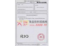 RIQ商标注册申请书