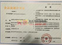 流通许可证