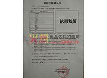 商标注册确认书