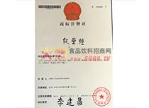 能量娃商标注册证