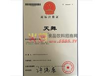天舞商标注册证