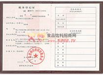 代加工税务登记证