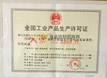 代加工全国工业产品生产许可证