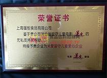 关爱儿童荣誉证书