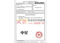 中星商标证