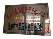 淮南市产品质量监督检验合格产品