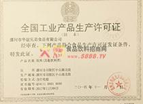 上产许可证