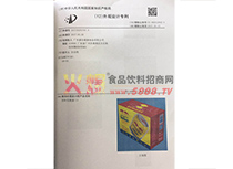 外观设计专利饮料盒