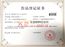 作品登记证书饮料产品外包装(1)