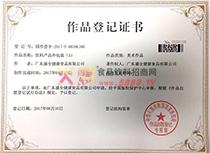 作品登记证书饮料产品外包装(3)