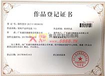 作品登记证书饮料产品外包装(4)