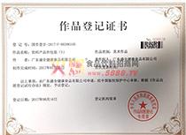 作品登记证书饮料产品外包装(5)
