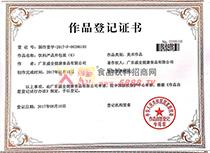 作品登记证书饮料产品外包装