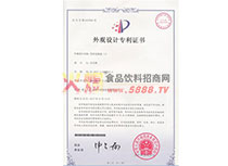 公司外观设计专利证