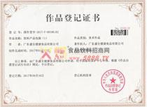 作品登记证书(1)