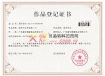 作品登记证书(3)