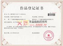 作品登记证书(4)